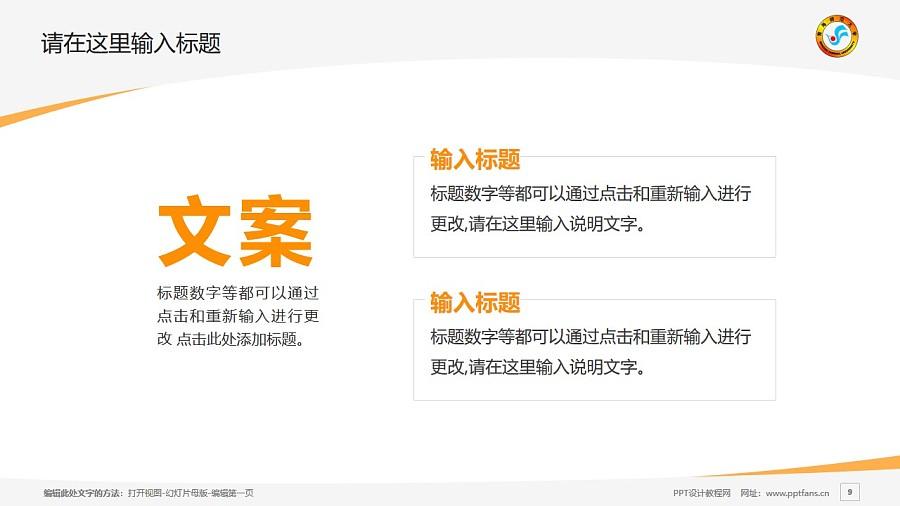 青海师范大学PPT模板下载_幻灯片预览图9