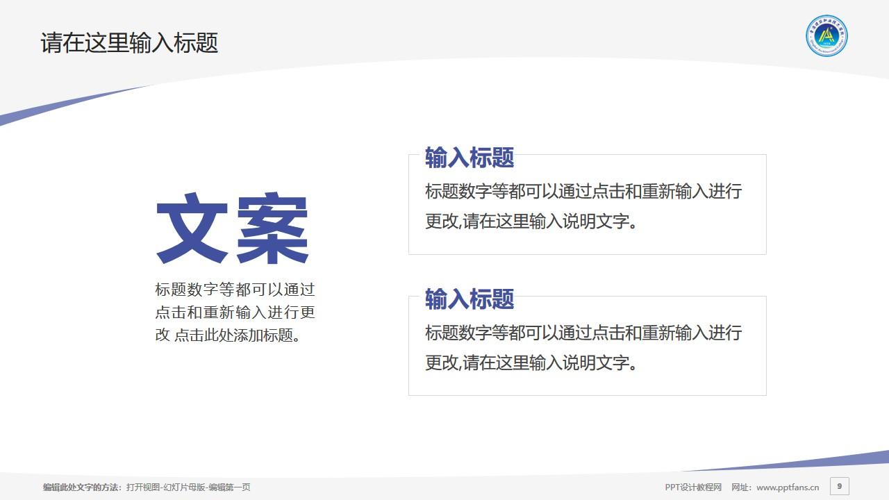 青海建筑职业技术学院PPT模板下载_幻灯片预览图9