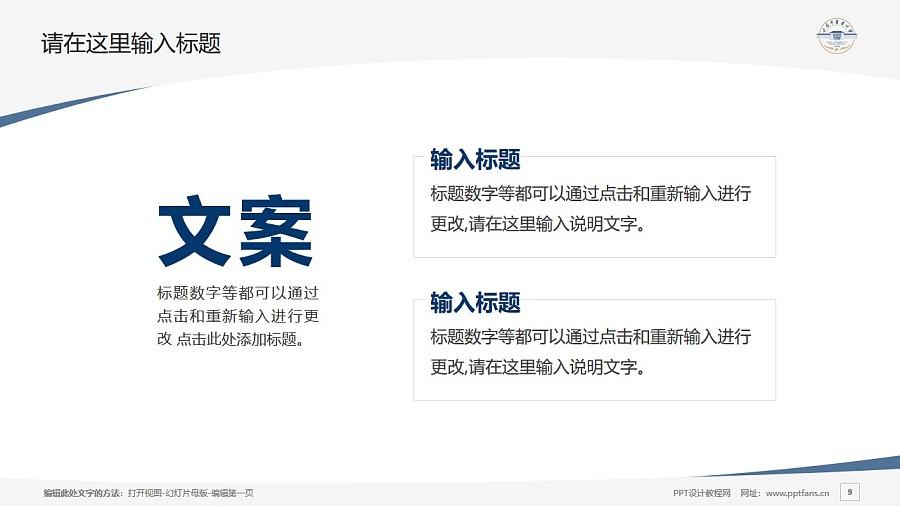 甘肃中医药大学PPT模板下载_幻灯片预览图9