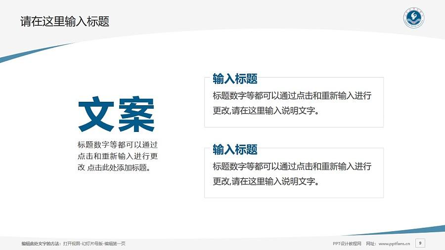 六盘水师范学院PPT模板_幻灯片预览图9