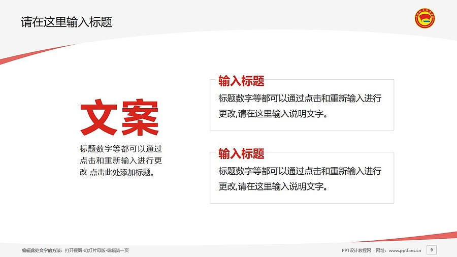 海南政法职业学院PPT模板下载_幻灯片预览图9