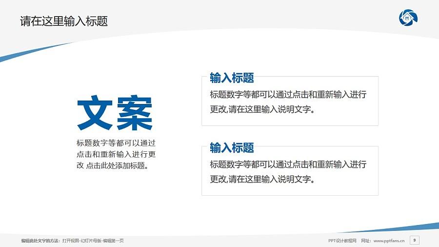 三亚城市职业学院PPT模板下载_幻灯片预览图9