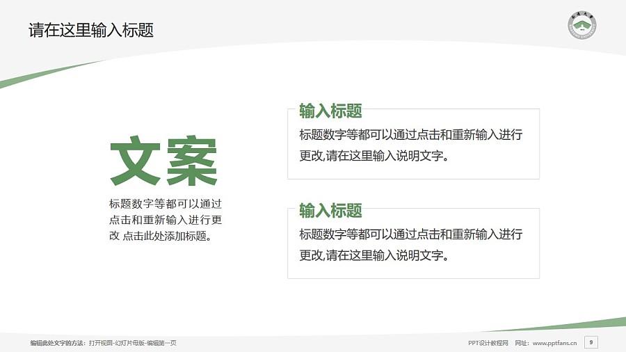 南通大学PPT模板下载_幻灯片预览图9