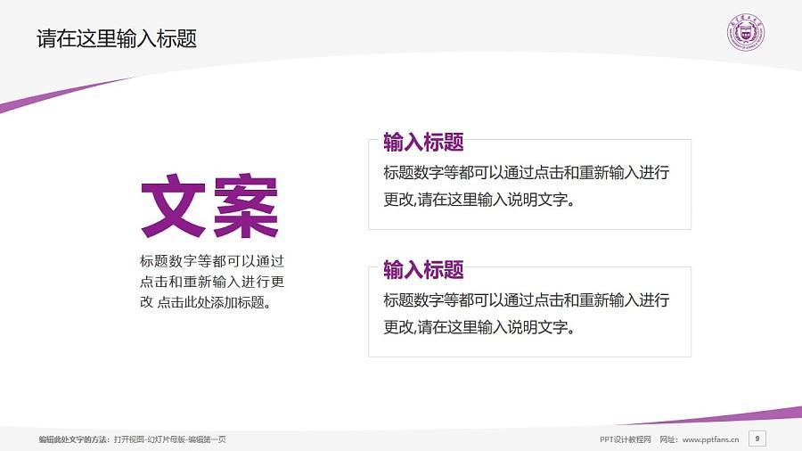 南京理工大学PPT模板下载_幻灯片预览图9