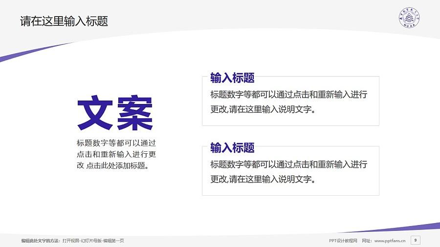 南京航空航天大学PPT模板下载_幻灯片预览图9