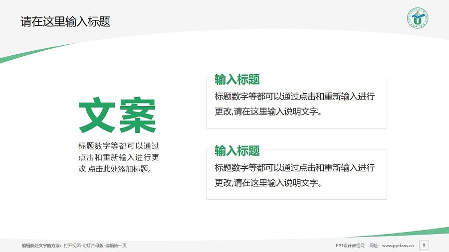 海南师范大学PPT模板下载_幻灯片预览图9
