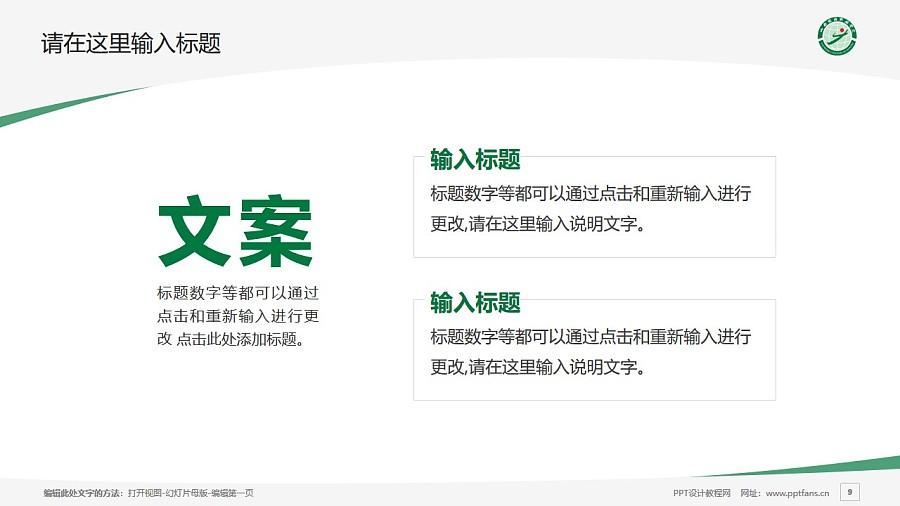 山西旅游職業學院PPT模板下載_幻燈片預覽圖9
