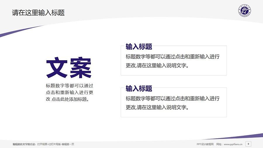 科尔沁艺术职业学院PPT模板下载_幻灯片预览图9