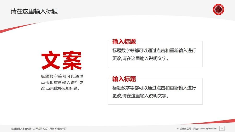 呼和浩特职业学院PPT模板下载_幻灯片预览图9