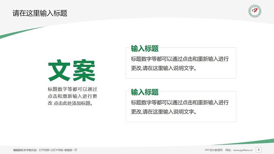 山西中医学院PPT模板下载_幻灯片预览图9