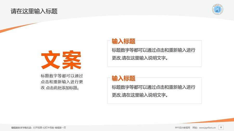 忻州师范学院PPT模板下载_幻灯片预览图9