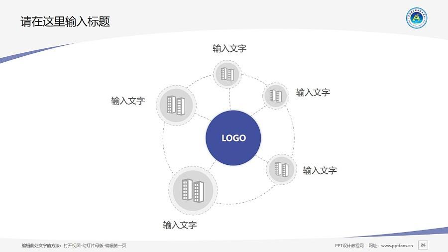 青海建筑职业技术学院PPT模板下载_幻灯片预览图26