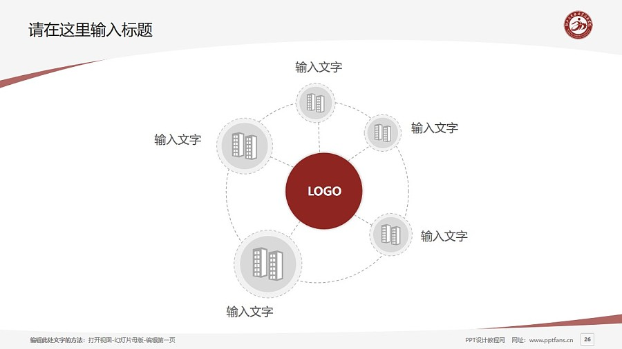 黔西南民族职业技术学院PPT模板_幻灯片预览图26