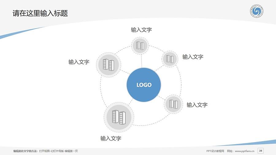 海南软件职业技术学院PPT模板下载_幻灯片预览图26