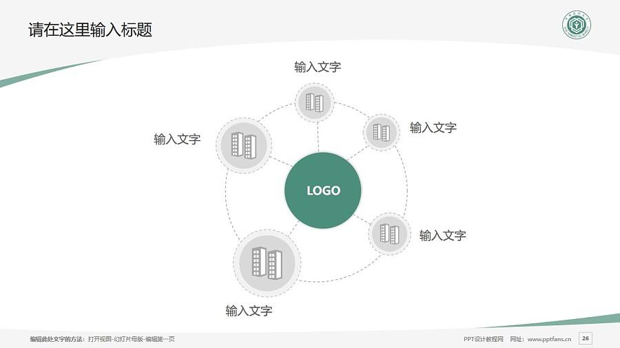 中国药科大学PPT模板下载_幻灯片预览图26