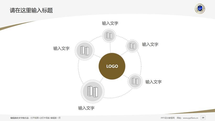 内蒙古警察职业学院PPT模板下载_幻灯片预览图26