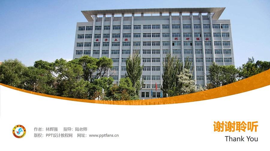 青海师范大学PPT模板下载_幻灯片预览图32