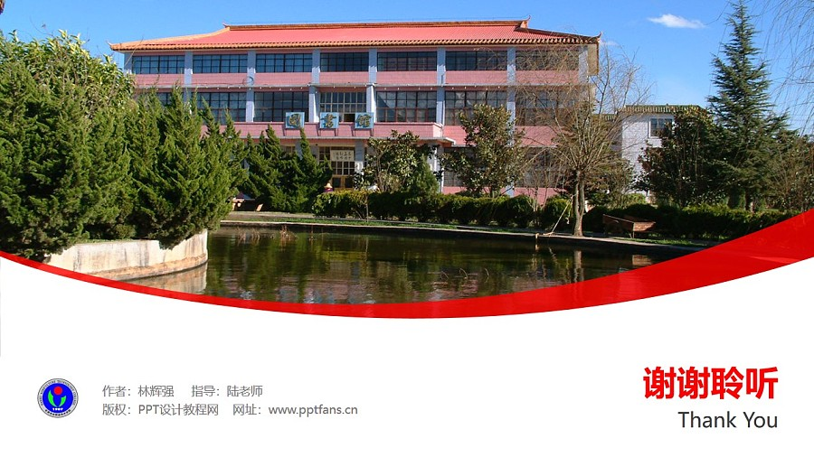 甘肃农业职业技术学院PPT模板下载_幻灯片预览图32
