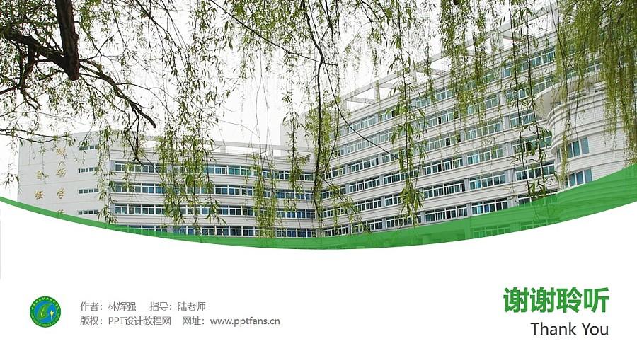 甘肃林业职业技术学院PPT模板下载_幻灯片预览图32