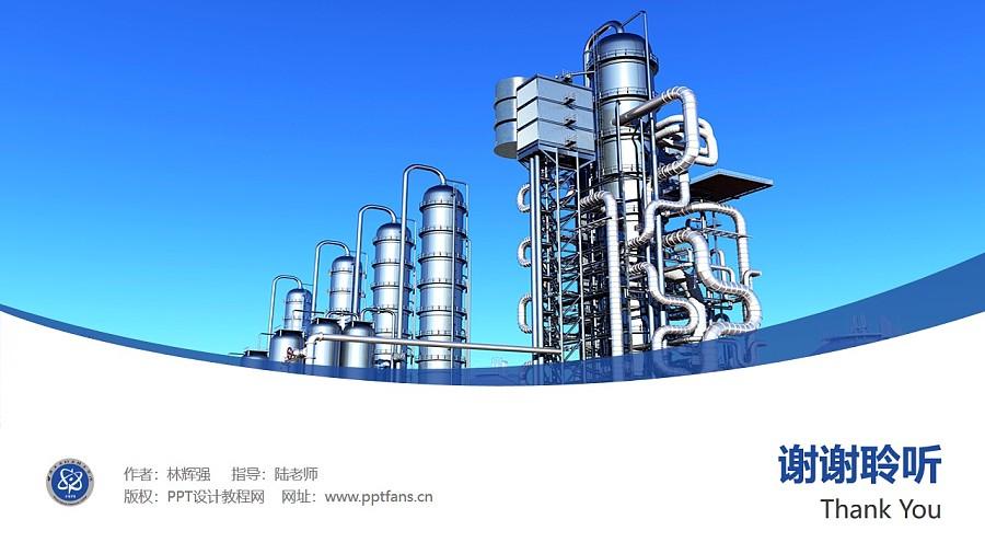 甘肃工业职业技术学院PPT模板下载_幻灯片预览图32