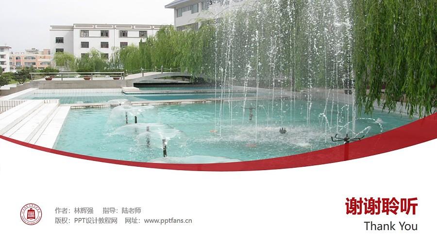 陇南师范高等专科学校PPT模板下载_幻灯片预览图32