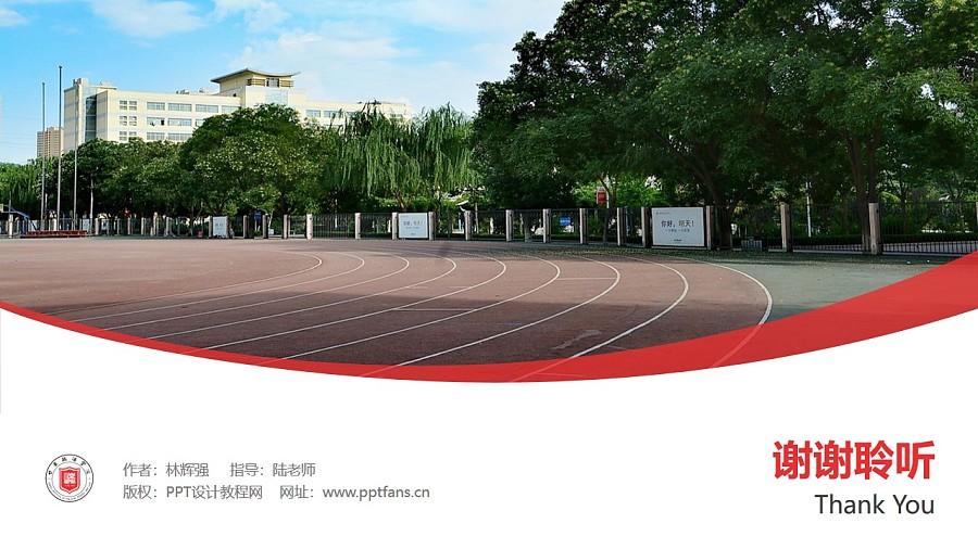 甘肃政法学院PPT模板下载_幻灯片预览图32