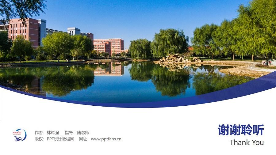 河西学院PPT模板下载_幻灯片预览图32