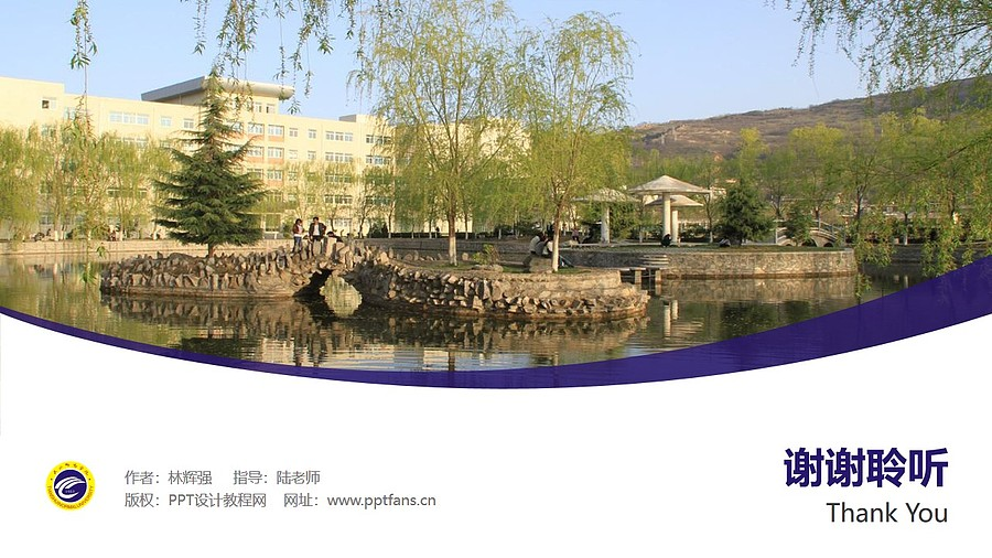 天水师范学院PPT模板下载_幻灯片预览图32