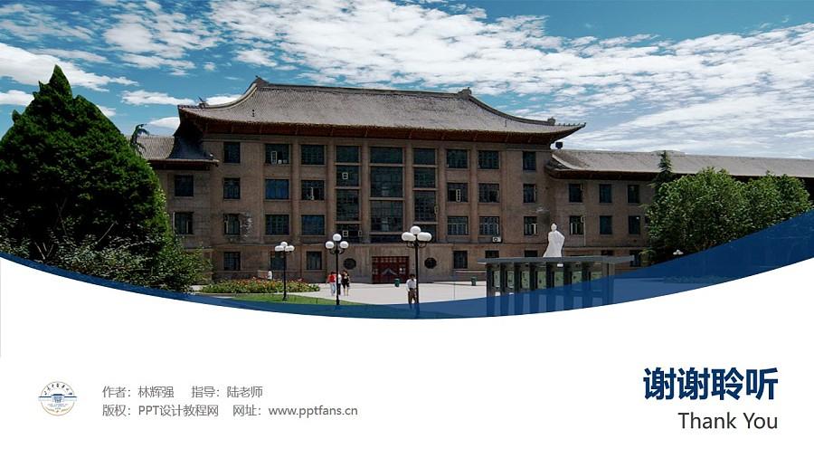 甘肃中医药大学PPT模板下载_幻灯片预览图32