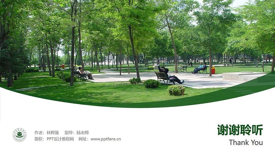 甘肃农业大学PPT模板下载_幻灯片预览图32