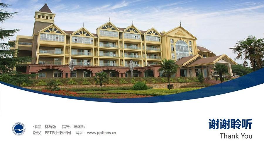 贵州电力职业技术学院PPT模板_幻灯片预览图32