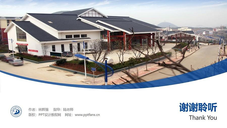 黔东南民族职业技术学院PPT模板_幻灯片预览图32