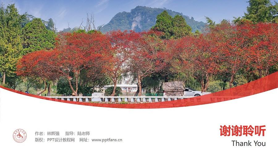 贵州理工学院PPT模板_幻灯片预览图32