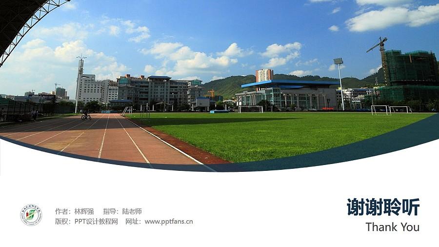 黔南民族师范学院PPT模板_幻灯片预览图32