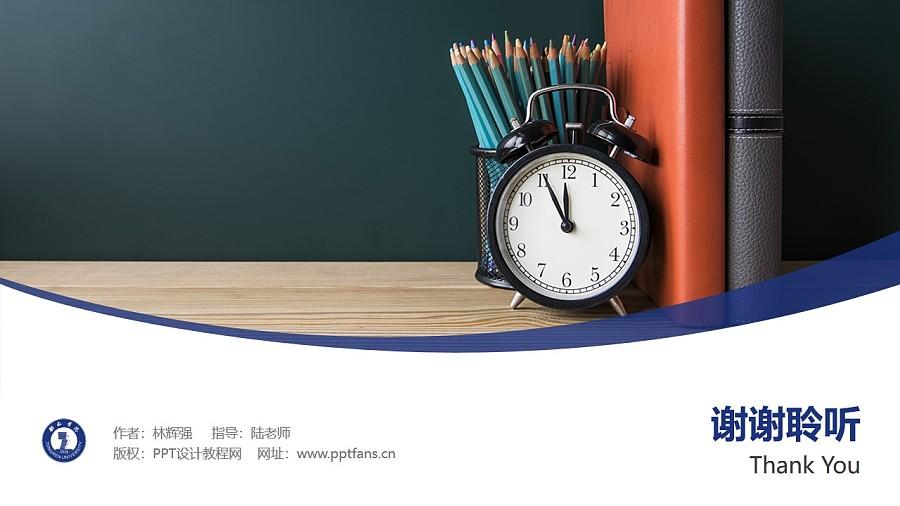铜仁学院PPT模板_幻灯片预览图32
