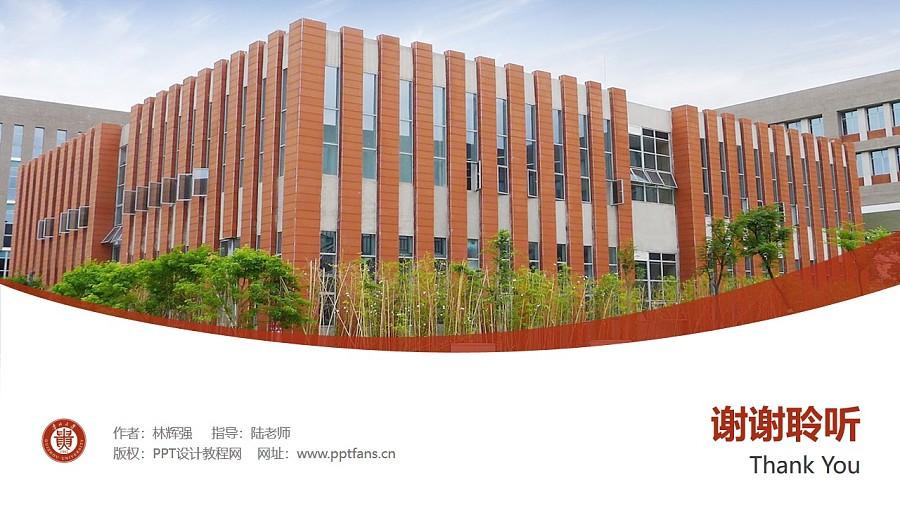 贵州大学PPT模板下载_幻灯片预览图32