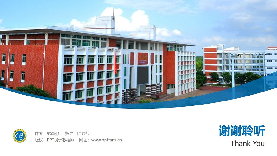 海南经贸职业技术学院PPT模板下载_幻灯片预览图32