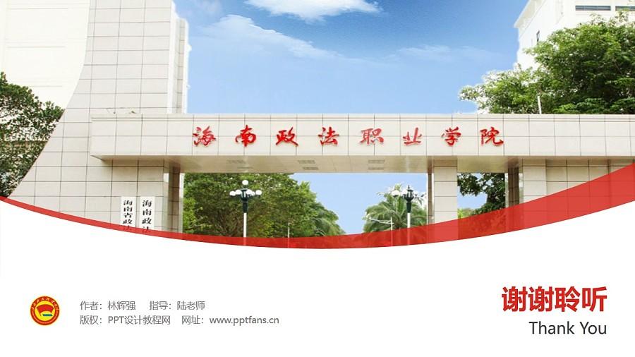 海南政法职业学院PPT模板下载_幻灯片预览图32