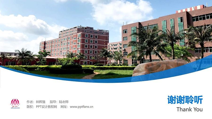 海南科技职业学院PPT模板下载_幻灯片预览图32