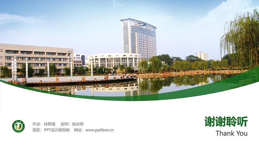 江苏大学PPT模板下载_幻灯片预览图32