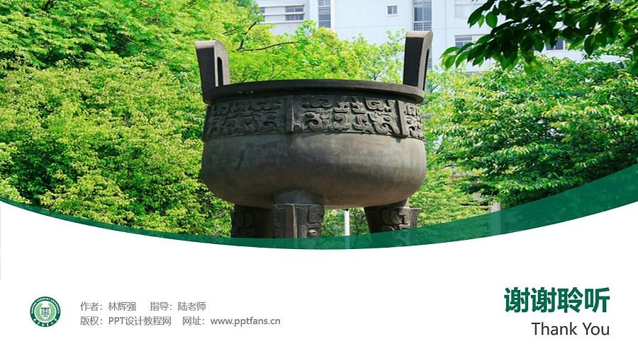 南京林业大学PPT模板下载_幻灯片预览图32