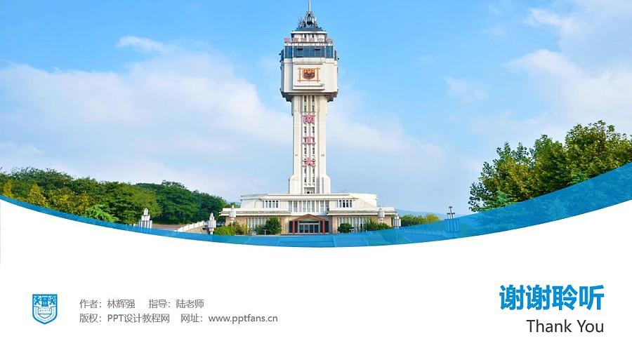 南京工业大学PPT模板下载_幻灯片预览图32