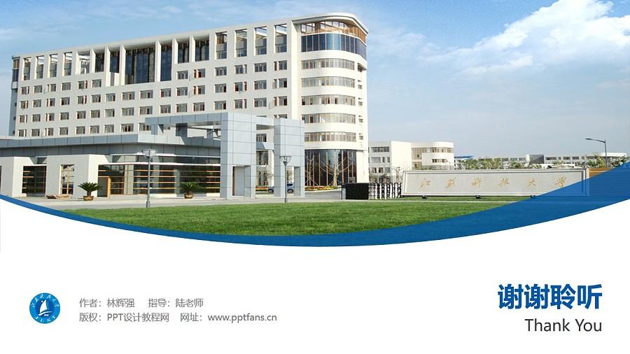 江苏科技大学PPT模板下载_幻灯片预览图32