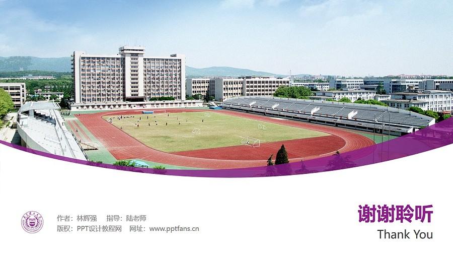 南京理工大学PPT模板下载_幻灯片预览图32