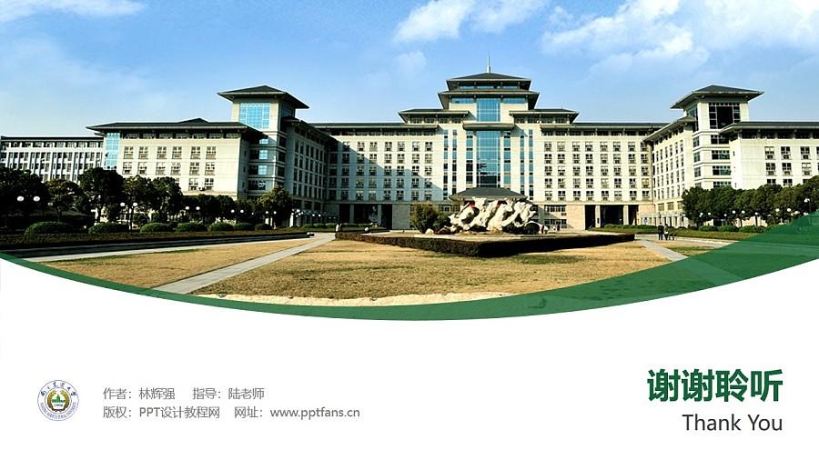 南京农业大学PPT模板下载_幻灯片预览图32