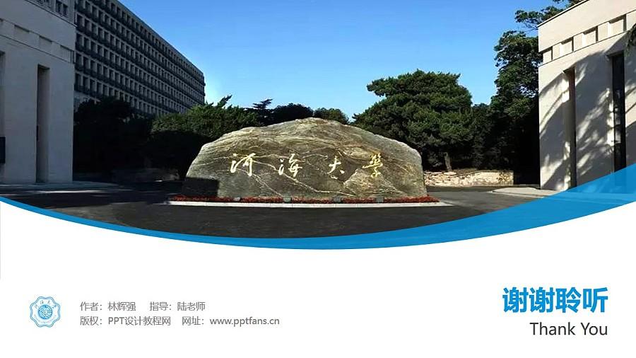 河海大学PPT模板下载_幻灯片预览图32