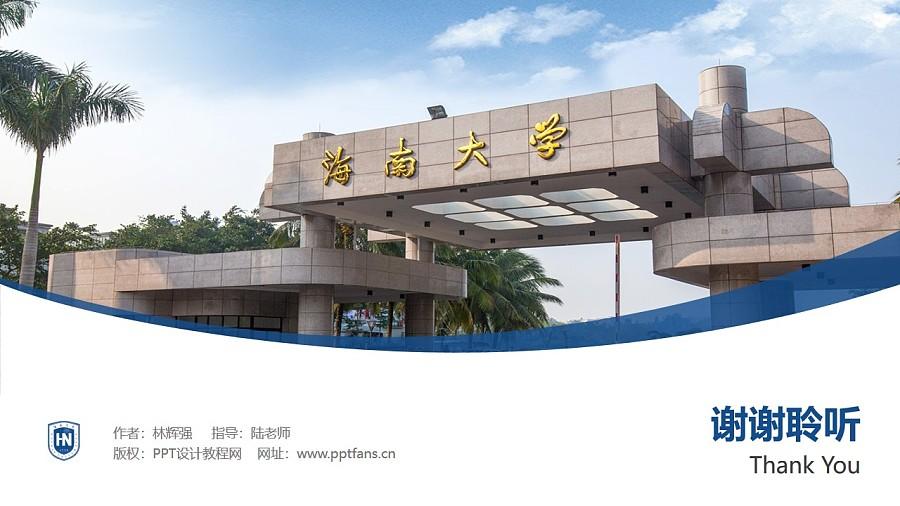 海南大学PPT模板下载_幻灯片预览图32
