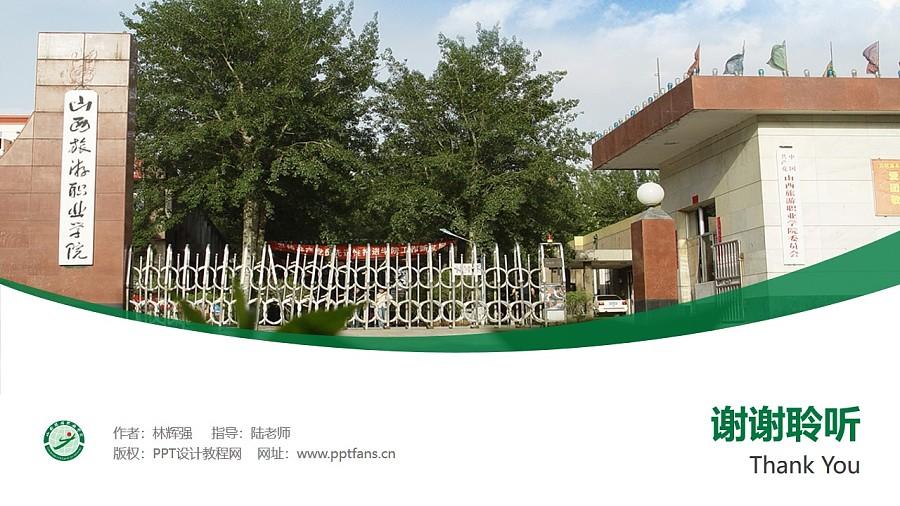山西旅游職業學院PPT模板下載_幻燈片預覽圖32