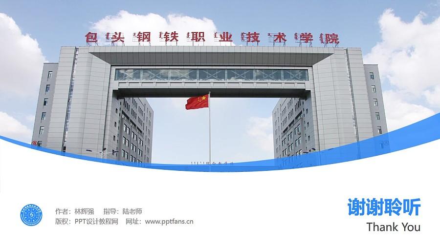 包头钢铁职业技术学院PPT模板下载_幻灯片预览图32