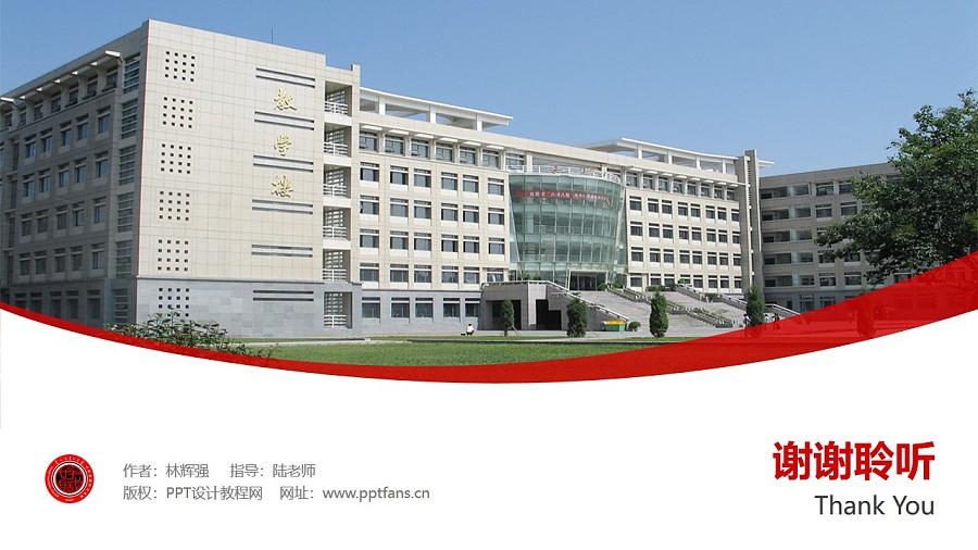 呼和浩特职业学院PPT模板下载_幻灯片预览图32